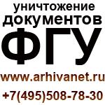 уничтожение документов ФГБУ