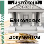 уничтожение банковских документов